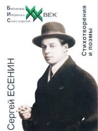 Есенин. Стихотворения и поэмы